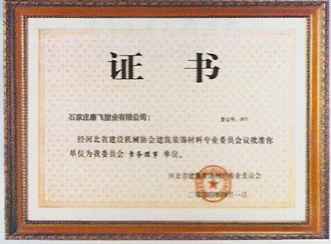 建设机械协会常务理事单位